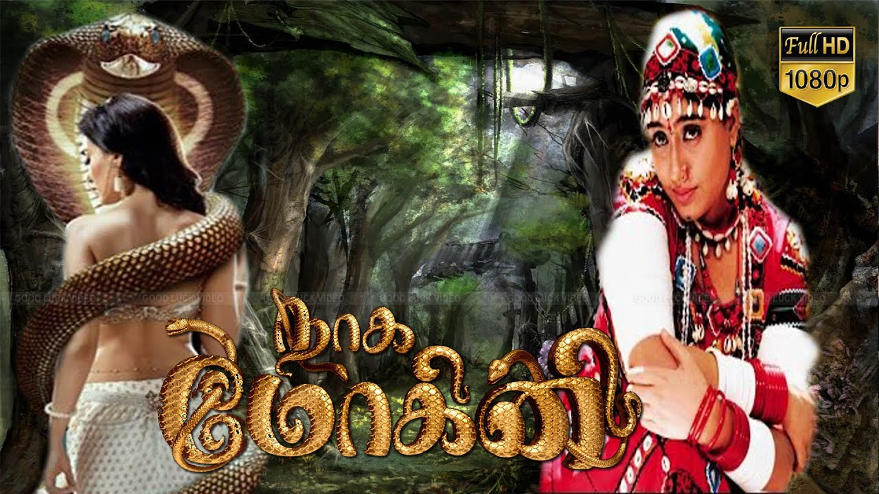 Download Naga Mohini Movie |நாகா மோஹினி திரைப்படம் |Vijayashanti|Super Hit Action Tamil snake adventure movie
