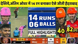 SRH VS RR 40th IPL Match Highlight: Rajasthan Royals vs Sunrisers Hyderabad Highlights: srh won