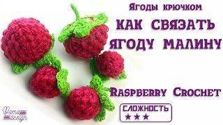 Ягоды крючком -  как связать ягоду малину.  Raspberry Crochet.