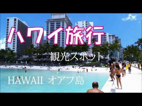 ハワイ旅行【オアフ島観光スポット】