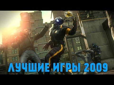 Лучшие Игры 2009 Года|Часть 2|Игры Которым 10 Лет