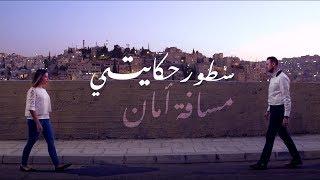 Song Cover - مسافة أمان و سطور حكايتي | يارا جوبان و عبدالرحمن الحتو