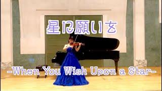 【リサイタル終演後】ホールで星に願いを(リサイタル裏側おまけ動画つき✨)【星に願いを/When You Wish upon a Star】