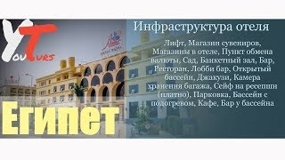 Туры в AMC Royal 5*, Хургада, Египет