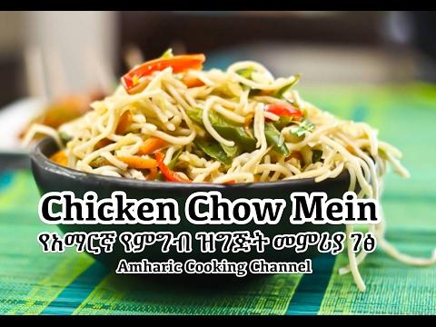 Chinese Chicken Noodles Recipe የአማርኛ የምግብ ዝግጅት መምሪያ ገፅ Chow Mein