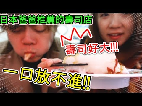 第一次聽到吃壽司需要剪刀✂!!材料太大了~YUMA's爸爸工作的魚市場拜年吃海鮮~[茨城那珂湊魚市場]