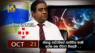 Channel D | Interview with Dr. Bimsara Senanayake - 21st October 2016
