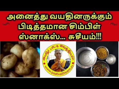 அனைத்து-வயதினருக்கும்-பிடித்தமான-சிம்பிள்-ஸ்னாக்ஸ்..சுசீயம்!!!