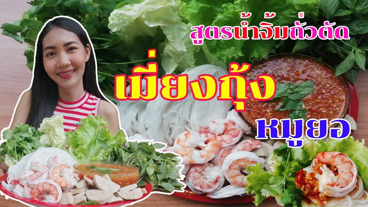 เมี่ยงกุ้ง | หมูยอ (Shrimp Miang) น้ำจิ้มเผ็ด/แซ่บ/ซีด/4 รส  สูตรทำเองกินเอง ใครๆก็ทำตามได้ !?