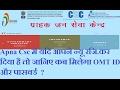 Apna Csc में यदि आपने न्यू रजि.कर दिया है तो जानिए कब मिलेगा OMT ID  और पासवर्ड  ?
