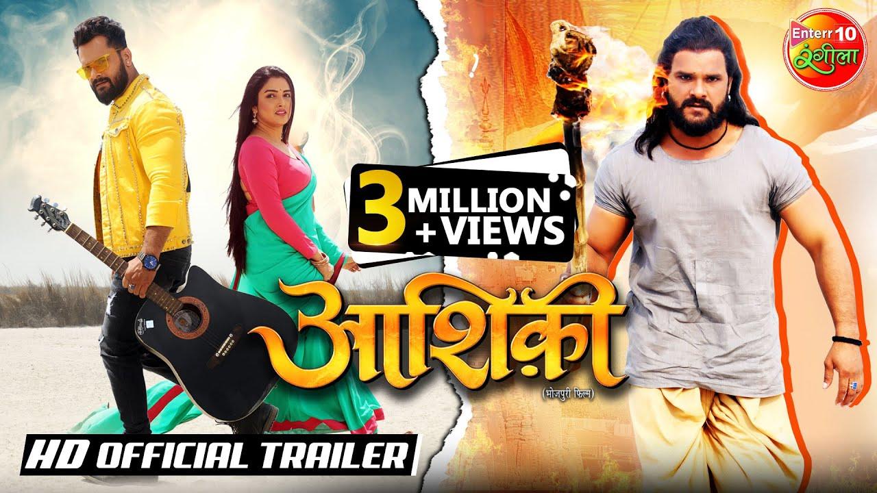 Download Aashiqui | New Bhojpuri Movie 2021 | OFFICIAL #TRAILER | #Khesari Lal Yadav #Amrapali Dubey
