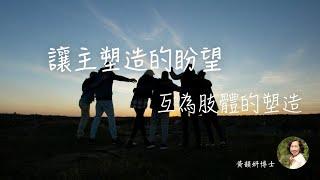 【盼望猶存】讓主塑造的盼望 (2/3) —— 互為肢體的塑造   黃韻妍博士(靈修神學講師)