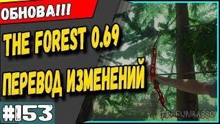 The Forest 0 69 Обновление Перевод списка изменений #153