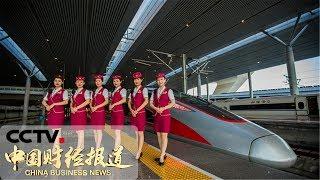 《中国财经报道》 20190924 16:00| CCTV财经