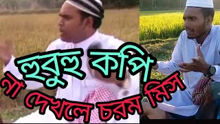 মাইক | Mic - Remake |   Bangla Comedy Natok | Teaching- Arbi  |