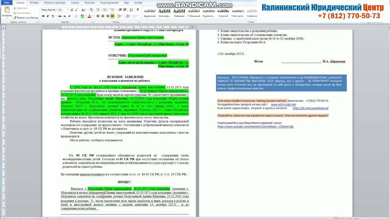 [ АЛИМЕНТЫ НА РЕБЕНКА ] 2021 - Взыскание алиментов 2021, Заявление на алименты, образец на алименты.