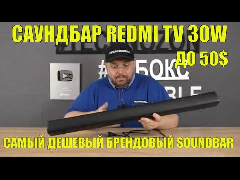 САУНДБАР REDMI TV