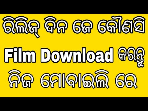 how to download new movie in release date