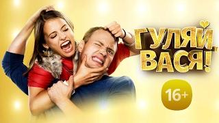 «Гуляй, Вася!» хулиганская комедия в кино с 14 февраля