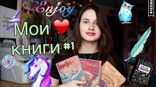 Мои ❤️ книги #1/Голодные игры, Гарри Поттер и Шерлок Холмс