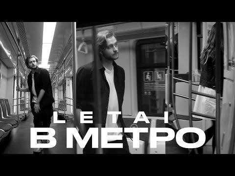 Letai - В Метро