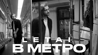 Смотреть клип Letai - В Метро