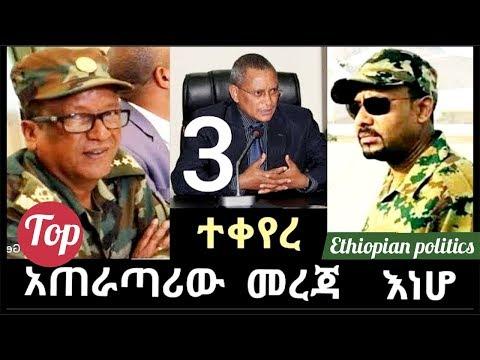 Ethiopian – አጠራጣሪው መረጃ እነሆ ለ3ተኛ ግዜ ተቀየረ ለምን ? እንዴት ?