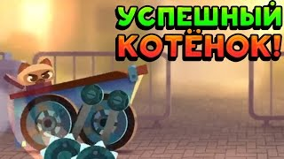 УСПЕШНЫЙ КОТЁНОК! - CATS: Crash Arena Turbo Stars