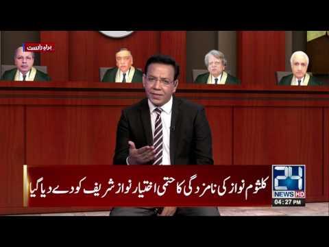 Special Transmission On Prime Minister Nawaz Sharif Disqualification - 24 News