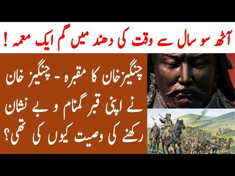Great Mangol King Genghis Khan( چنگیز خان چار کروڑ افراد کا قاتل ) || Chinese Found the Genghis Tomb