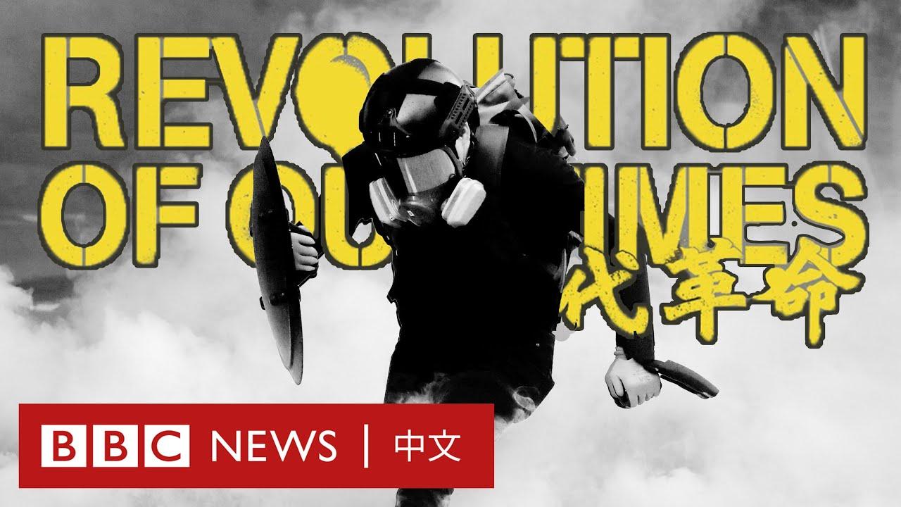 BBC專訪《時代革命》導演周冠威:「電影可以紀錄時代,亦可改變時代」- BBC News 中文