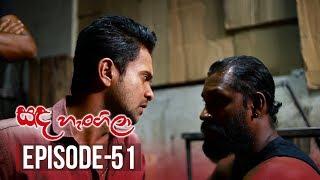 Sanda Hangila | Episode 51 - (2019-02-26) | ITN Thumbnail