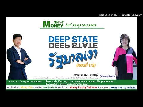 Deep State รัฐบาลเงา (ตอนที่ 1/2) (23/10/62-2)