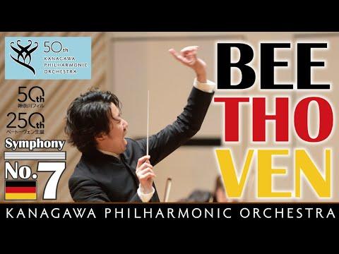 Beethoven: Symphony No.7 / Kanagawa Philharmonic Orchestra - Kentaro Kawase, ベートーヴェン 交響曲第7番 神奈川フィル