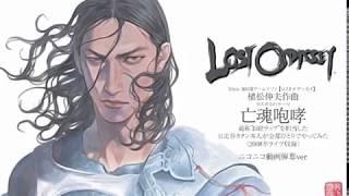 Lost Odyssey / 亡魂咆哮 / セルフカバー ニコ動弾幕ver.  / 日比谷カタン