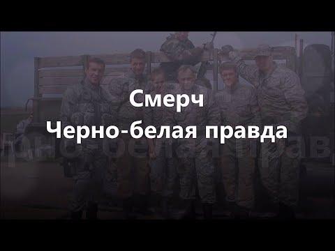 денис майданов черно-белая правда mp3 скачать