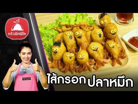 สอนทำอาหารไทย ไส้กรอกปลาหมึก ฮอตดอกปลาหมึก เมนูเด็ก ขนม น่ารักน่ากิน ทำอาหารง่ายๆ | ครัวพิศพิไล