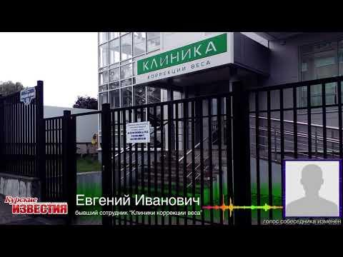 """Откровения бывшего """"врача"""" клиники коррекции веса в Курске"""