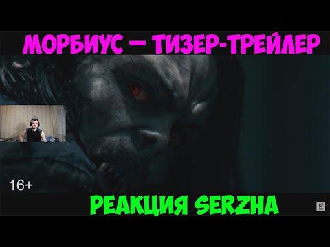 Морбиус – тизер-трейлер. Реакция Serzh