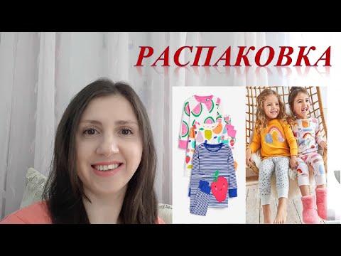 Распаковка и обзор детской одежды фирмы NEXT/#HappyCats