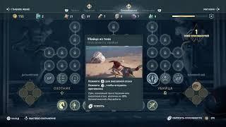 Фото Assassin Creed Одиссея пробуем 2