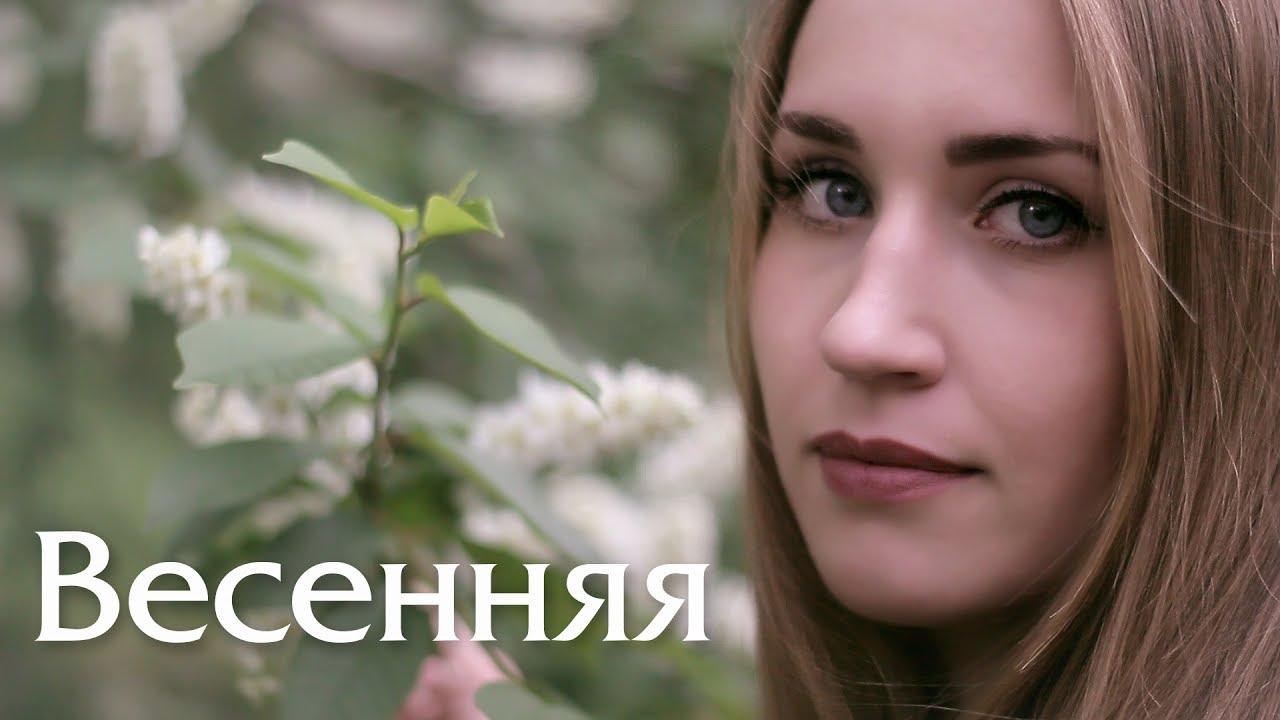 Весенняя (Видеопортрет) Video portret