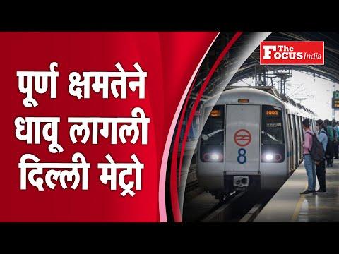 पूर्ण क्षमतेने धावू लागली दिल्ली मेट्रो l Thefocus india