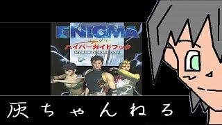 みなさんこんばんは灰色です。 今回は光栄の20周年特別記念作品「ENIGMA...