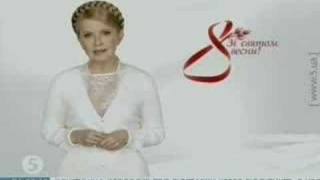 Greeting of Yulia Tymoshenko for women with a day 8 March
