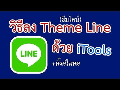 วิธีลง Theme Line (ธีมไลน์) ด้วย iTools + ลิ้งค์โหลดโปรแกรมและธีมไลน์