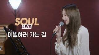 [소울라이브] Cover by Soul_G(솔지)   임한별(Onestar) - 이별하러 가는 길 (The Way To Say Goodbye) +3Up  