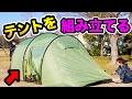テントを組む!東京でガチキャンプに挑戦してみた!