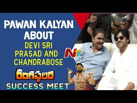 Pawan Kalyan About Devi Sri Prasad & Chandrabose @ Rangasthalam Vijayotsavam || Ram Charan