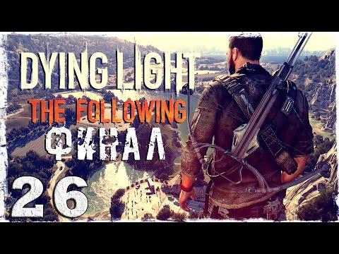 Смотреть прохождение игры [Coop] Dying Light: The Following. #26: ФИНАЛ.